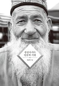 중앙아시아 인문학 기행 : 몽골 초원에서 흑해까지
