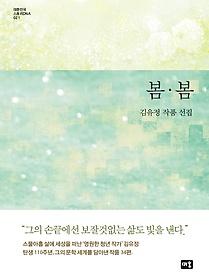 봄·봄 : 김유정 작품 선집
