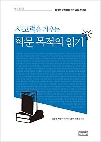 사고력을 키우는 학문 목적의 읽기