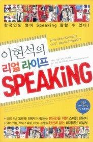 이현석의 리얼 라이프 Speaking