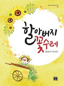 할아버지 꽃수레 : 임승수 소년소설집