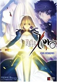 소설 Fate Zero 1