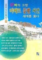 """<font title=""""신비의 고향 티베트 둔황 서안 세계를 품다 """">신비의 고향 티베트 둔황 서안 세계를 품다...</font>"""