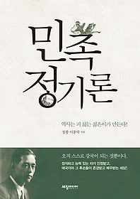 민족정기론 : 역사는 피 끓는 젊은이가 만든다!