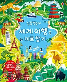 집중력 놀이 세계 여행 속 미로 찾기