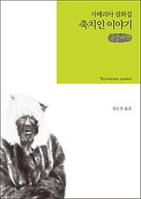 축치인 이야기 (큰글씨책)