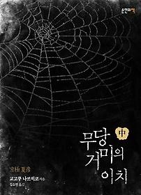 무당 거미의 이치 (중)
