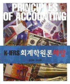 K-IFRS 회계학원론 해답