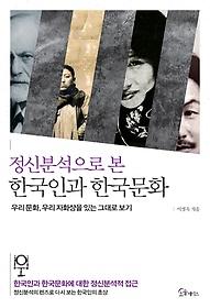(정신분석으로 본) 한국인과 한국문화 :  우리 문화, 우리 자화상을 있는 그대로 보기