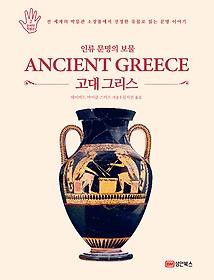 인류 문명의 보물 고대 그리스