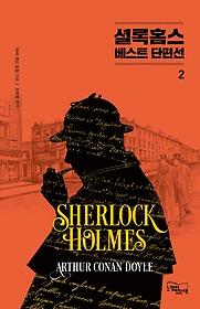 셜록 홈스 베스트 단편선 2