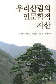 우리 산림의 인문학적 자산