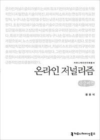 온라인 저널리즘 (큰글씨책)