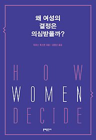 [90일 대여] 왜 여성의 결정은 의심받을까?