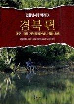 민물낚시터 백과 3 - 경북편 : 대구 경북 지역의 붕어 낚시 명당308
