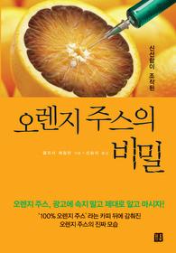 오렌지 주스의 비밀