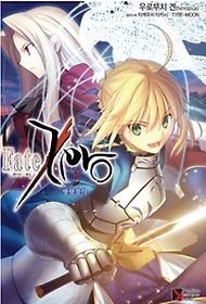 소설 Fate Zero 2
