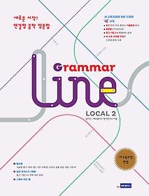 "<font title=""쎄듀플러스 연결형 중학영문법 Grammar Line Local 그래머 라인 로컬 2"">쎄듀플러스 연결형 중학영문법 Grammar Lin...</font>"