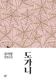도가니 100쇄 기념 특별개정판