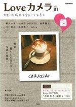 Loveカメラ (Vol.10)