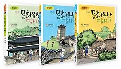 확장판 만화 문화유산 답사기 3권 세트