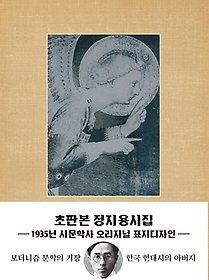 [90일 대여] 초판본 정지용 시집