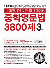중학영문법 3800제 3학년 (2020)