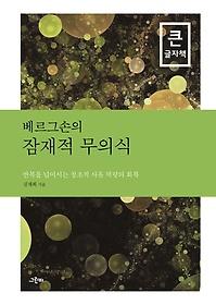 베르그손의 잠재적 무의식 (큰글씨책)
