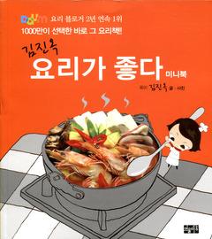 김진옥 요리가 좋다 (미니북)