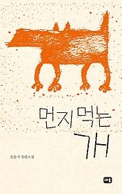 먼지 먹는 개 : 손솔지 장편소설
