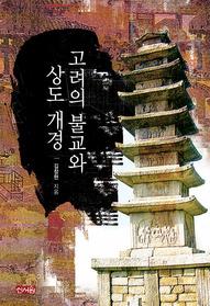 고려의 불교와 상도 개경