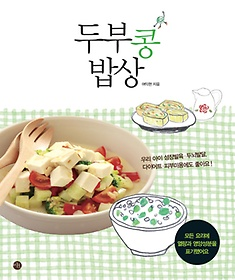 [90일 대여] 두부콩 밥상