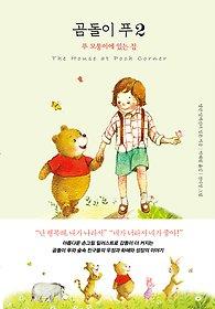 [90일 대여] 곰돌이 푸 2