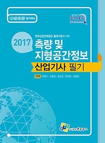 2017 측량 및 지형공간정보 산업기사 필기