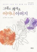 그대로 계세요 어머니 아버지 - 김선규의 사진과 만난 열아홉 편의 꽃잎편지