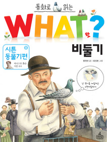 WHAT왓? 비둘기