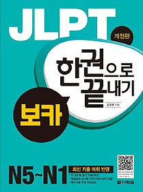JLPT 한권으로 끝내기 보카