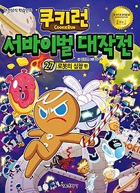 쿠키런 서바이벌 대작전 27 - 로봇의 심장