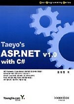 Taeyo��s ASP.NET 1.0 with C#