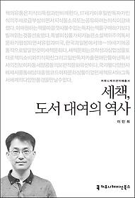 세책, 도서 대여의 역사