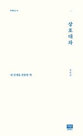 상호대차 :내 인생을 관통한 책
