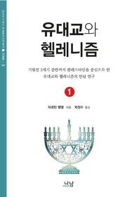 유대교와 헬레니즘 1