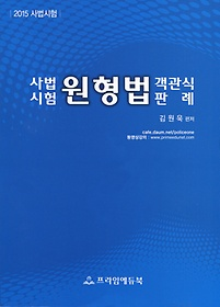 2015 사법시험 원형법 객관식 판례