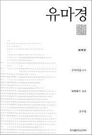 유마경 (천줄읽기)