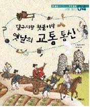 달구지랑 횃불이랑 옛날의 교통 통신 (교통통신)