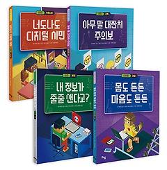 디지털 시민 학교 1~4권 세트