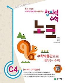 창의력 수학 노크 C4 - 수학박물관