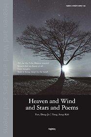 하늘과 바람과 별과 시 (영문판)