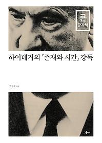 하이데거의 존재와 시간 강독 (큰글씨책)