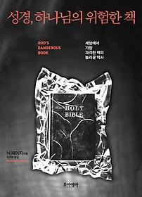성경, 하나님의 위험한 책